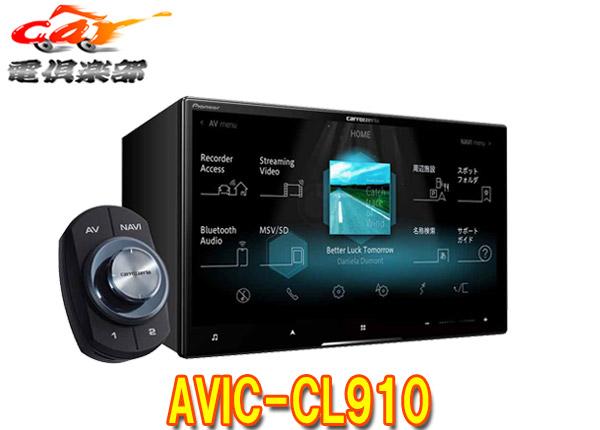 【キャッシュレス決済5%還元!対象店】カロッツェリアAVIC-CL910サイバーナビ8V型HD/ハイレゾ/フルセグ/Bluetooth/DVD/CD録音/Wi-Fi/HDMI入出力/無料地図更新付