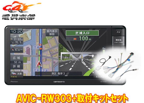 【キャッシュレス決済5%還元!対象店】カロッツェリア7V型200mm楽ナビAVIC-RW303+RD-Y102DK(トヨタ/ダイハツ一部車種用)取付キットセット