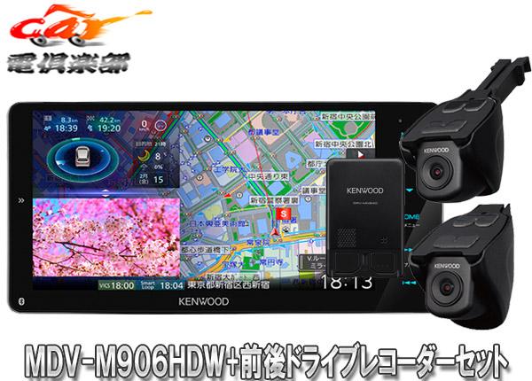 【キャッシュレス決済5%還元!対象店】KENWOODケンウッドMDV-M906HDW+DRV-MN940ハイレゾ再生HDパネル搭載200mm彩速ナビ+前後方録画対応ドライブレコーダーセット