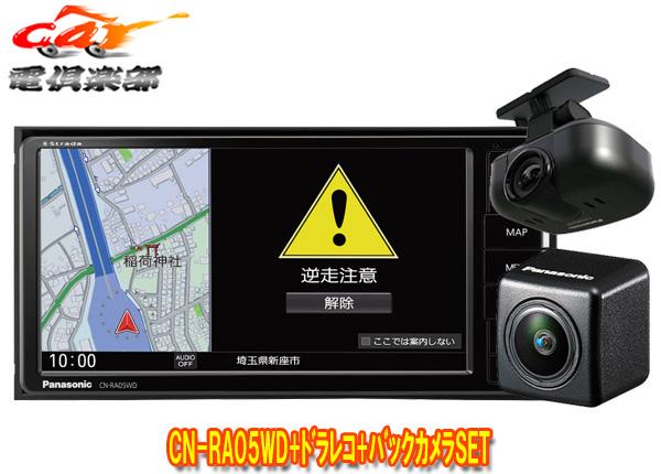 【キャッシュレス決済5%還元!対象店】パナソニックCN-RA05WD+CA-DR03D+CY-RC100KDストラーダ7V型200mmワイド地図更新付SDナビ+ドライブレコーダー+バックカメラセット
