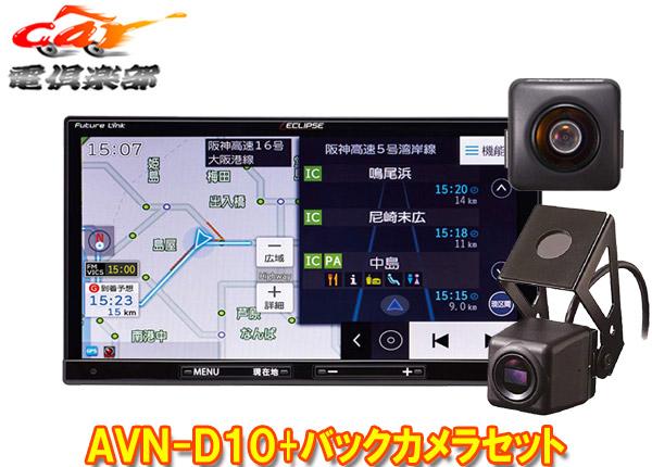 【キャッシュレス決済5%還元!対象店】ECLIPSEイクリプスAVN-D10+BEC113ドライブレコーダー内蔵7型カーナビ+後方録画対応バックカメラセット