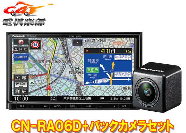【キャッシュレス決済5%還元!対象店】パナソニックCN-RA06D+CY-RC100KDストラーダ7V型SDナビ+バックカメラセット