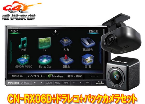 【キャッシュレス決済5%還元!対象店】パナソニックCN-RX06D+CA-DR03D+CY-RC100KDストラーダ7V型Blu-ray対応ナビ+ドライブレコーダー+バックカメラセット