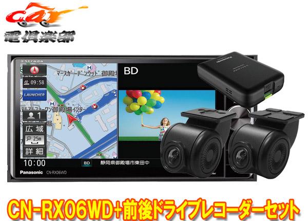 【キャッシュレス決済5%還元!対象店】パナソニックCN-RX06WD+CA-DR03TDストラーダ7V型200mmワイドBlu-ray対応ナビ+前後2カメラドライブレコーダーセット