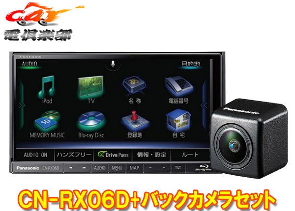 【キャッシュレス決済5%還元!対象店】パナソニックCN-RX06D+CY-RC100KDストラーダ7V型Blu-ray対応ナビ+バックカメラセット