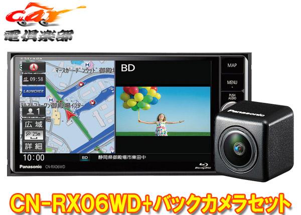 【キャッシュレス決済5%還元!対象店】パナソニックCN-RX06WD+CY-RC100KDストラーダ7V型200mmワイドBlu-ray対応ナビ+バックカメラセット