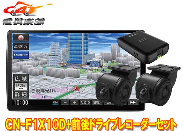 【キャッシュレス決済5%還元!対象店】パナソニックCN-F1X10D+CA-DR03TD大画面10V型スイングディスプレイ搭載ナビ+前後2カメラドライブレコーダーセット