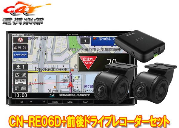 【キャッシュレス決済5%還元!対象店】パナソニックCN-RE06D+CA-DR03TD+CA-LAV200Dストラーダ7V型SDナビ+前後2カメラドライブレコーダーセット