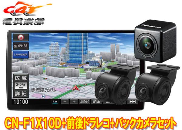 【キャッシュレス決済5%還元!対象店】パナソニックCN-F1X10D+CA-DR03TD+CY-RC100KD大画面10V型スイングディスプレイ搭載ナビ+前後2カメラドラレコ+バックカメラセット