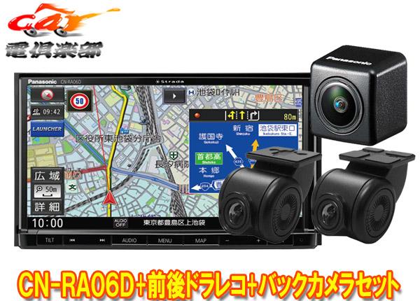 【キャッシュレス決済5%還元!対象店】パナソニックCN-RA06D+CA-DR03TD+CY-RC100KD+CA-LAV200Dストラーダ7V型SDナビ+前後2カメラドライブレコーダー+バックカメラセット