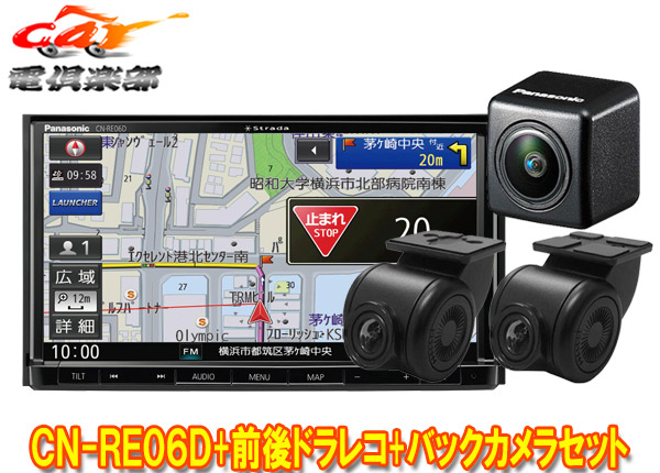 【キャッシュレス決済5%還元!対象店】パナソニックCN-RE06D+CA-DR03TD+CY-RC100KD+CA-LAV200Dストラーダ7V型SDナビ+前後2カメラドライブレコーダー+バックカメラセット