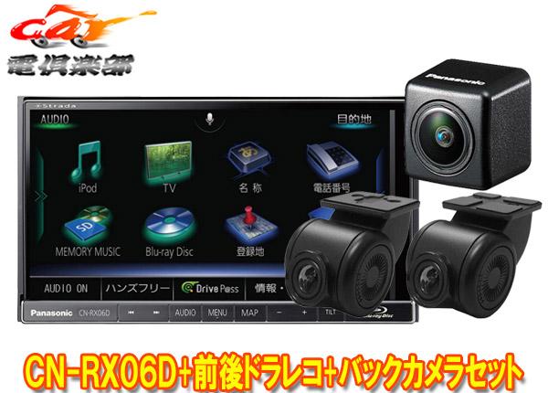 【キャッシュレス決済5%還元!対象店】パナソニックCN-RX06D+CA-DR03TD+CY-RC100KDストラーダ7V型Blu-ray対応ナビ+前後2カメラドライブレコーダー+バックカメラセット