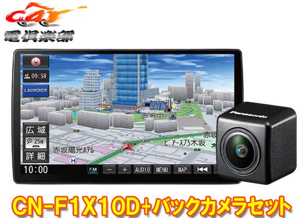 【キャッシュレス決済5%還元!対象店】パナソニックCN-F1X10D+CY-RC100KD大画面10V型スイングディスプレイ搭載ナビ+バックカメラセット