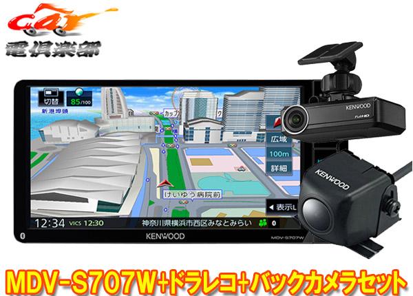 【キャッシュレス決済5%還元!対象店】KENWOODケンウッドMDV-S707W+DRV-N530+CMOS-C230ハイレゾ対応7V型200mm彩速ナビ+ドライブレコーダー+バックカメラセット