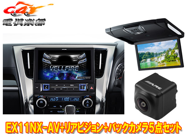 アルパインEX11NX-AV+RSH10XS-R-B+HCE-C1000D-AVヴェルファイア(30系H27/1~R1/12)専用ビッグX11+リアビジョン+バックカメラ計5点セット