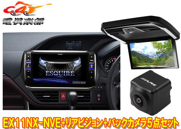 アルパインEX11NX-NVE+PXH12X-R-B+HCE-C1000D-NVEエスクァイア(サンルーフ無)専用ビッグX11+リアビジョン+バックカメラ計5点セット