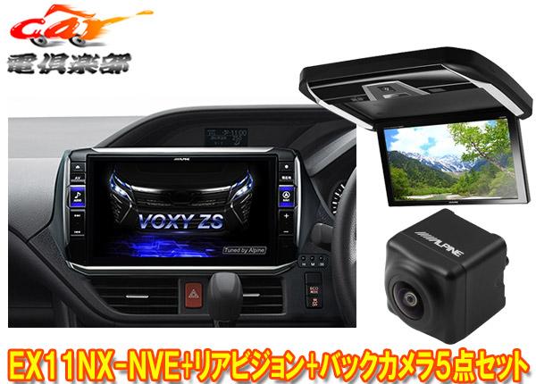 アルパインEX11NX-NVE+PXH12X-R-B+HCE-C1000D-NVEヴォクシー(80系/サンルーフ有)専用ビッグX11+リアビジョン+バックカメラ計5点セット
