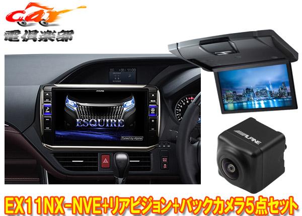 アルパインEX11NX-NVE+RSH10XS-L-S+HCE-C1000D-NVEエスクァイア(サンルーフ有)専用ビッグX11+リアビジョン+バックカメラ計5点セット