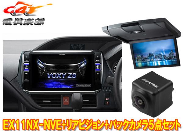 アルパインEX11NX-NVE+RSH10XS-L-S+HCE-C1000D-NVEヴォクシー(80系/サンルーフ有)専用ビッグX11+リアビジョン+バックカメラ計5点セット