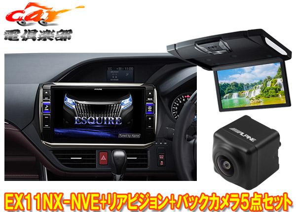 アルパインEX11NX-NVE+RSH10XS-R-B+HCE-C1000D-NVEエスクァイア(サンルーフ無)専用ビッグX11+リアビジョン+バックカメラ計5点セット