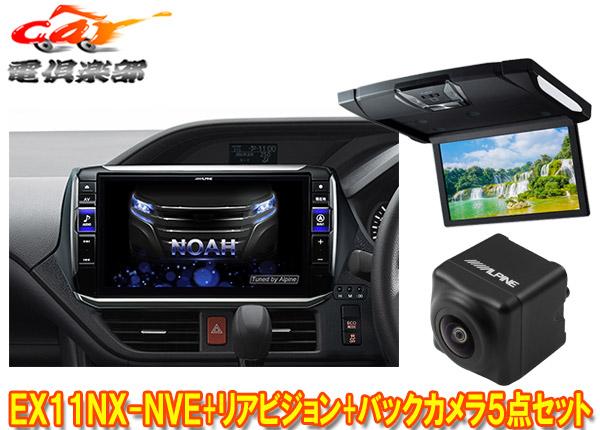 アルパインEX11NX-NVE+RSH10XS-R-B+HCE-C1000D-NVEノア(80系/サンルーフ有)専用ビッグX11+リアビジョン+バックカメラ計5点セット