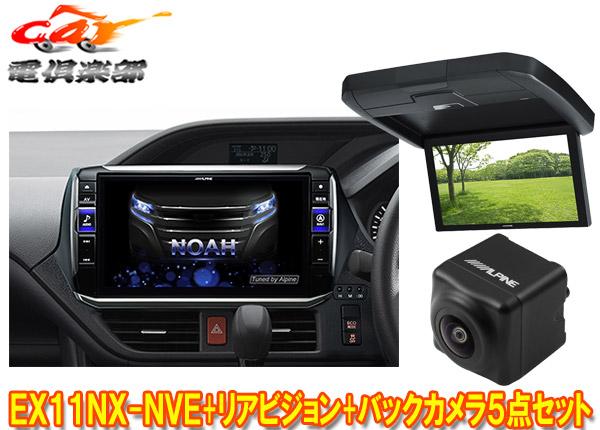 アルパインEX11NX-NVE+RXH12X2-L-B+HCE-C1000D-NVEノア(80系/サンルーフ無)専用ビッグX11+リアビジョン+バックカメラ計5点セット