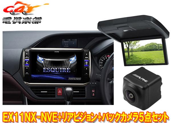 アルパインEX11NX-NVE+RXH12X2-L-B+HCE-C1000D-NVEエスクァイア(サンルーフ有)専用ビッグX11+リアビジョン+バックカメラ計5点セット