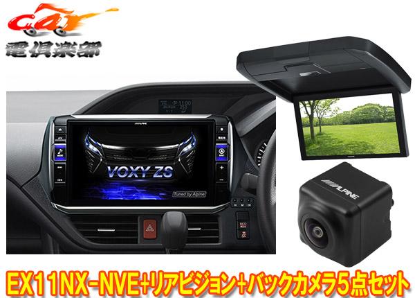 アルパインEX11NX-NVE+RXH12X2-L-B+HCE-C1000D-NVEヴォクシー(80系/サンルーフ有)専用ビッグX11+リアビジョン+バックカメラ計5点セット
