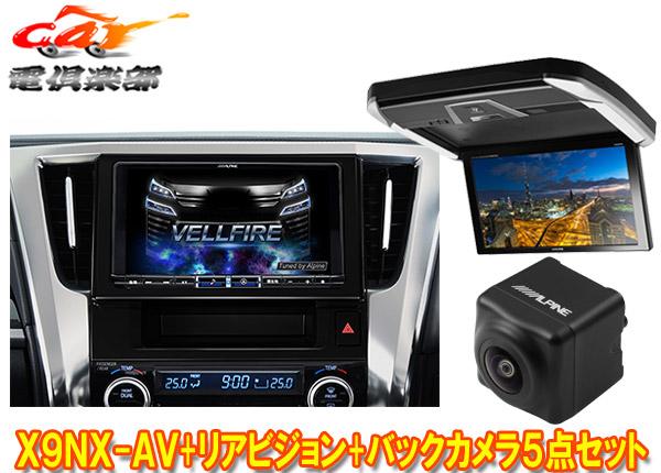 アルパインX9NX-AV+PXH12X-R-AV+HCE-C1000D-AVヴェルファイア(30系H27/1~R1/12)専用9型ビッグX+リアビジョン+バックカメラ計5点セット