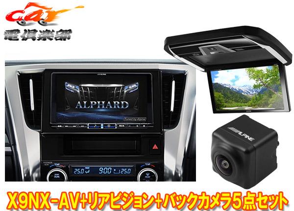 アルパインX9NX-AV+PXH12X-R-B+HCE-C1000D-AVアルファード(30系H27/1~R1/12)専用9型ビッグX+リアビジョン+バックカメラ計5点セット