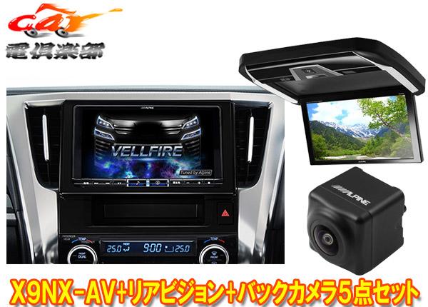 アルパインX9NX-AV+PXH12X-R-B+HCE-C1000D-AVヴェルファイア(30系H27/1~R1/12)専用9型ビッグX+リアビジョン+バックカメラ計5点セット