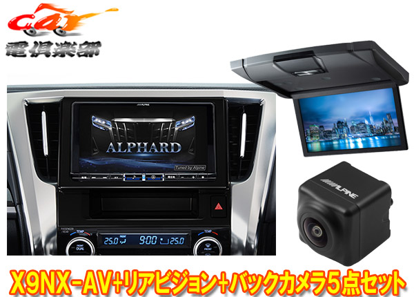 アルパインX9NX-AV+RSH10XS-L-S+HCE-C1000D-AVアルファード(30系H27/1~R1/12)専用9型ビッグX+リアビジョン+バックカメラ計5点セット