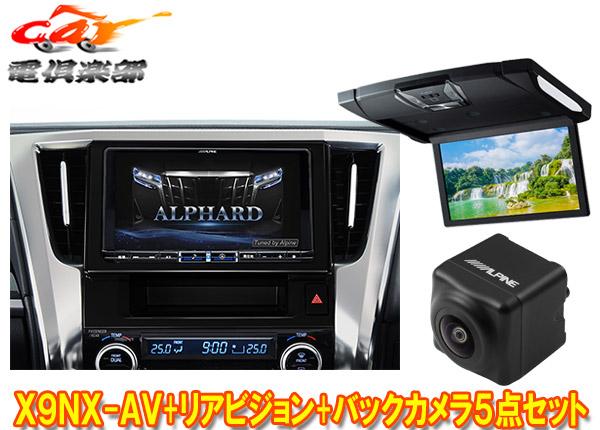 アルパインX9NX-AV+RSH10XS-R-B+HCE-C1000D-AVアルファード(30系H27/1~R1/12)専用9型ビッグX+リアビジョン+バックカメラ計5点セット