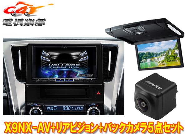 アルパインX9NX-AV+RSH10XS-R-B+HCE-C1000D-AVヴェルファイア(30系H27/1~R1/12)専用9型ビッグX+リアビジョン+バックカメラ計5点セット