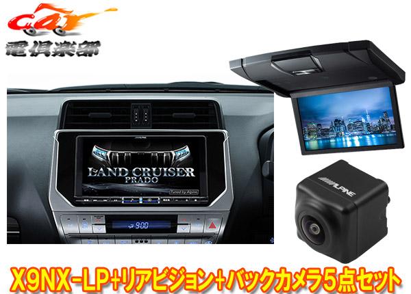アルパインX9NX-LP+RSH10XS-L-B+HCE-C1000D-LPランドクルーザープラド(H29/9~)専用9型ビッグX+リアビジョン+バックカメラ計5点セット