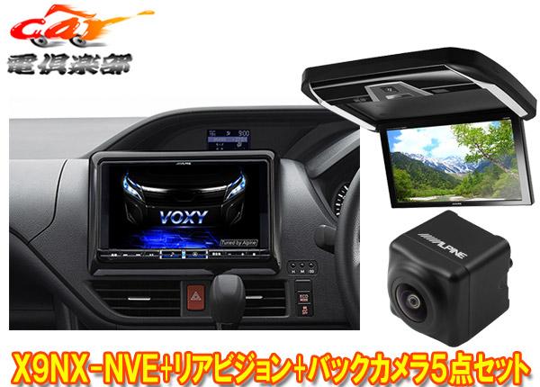 アルパインX9NX-NVE+PXH12X-R-B+HCE-C1000D-NVEヴォクシー(80系/サンルーフ無)専用9型ビッグX+リアビジョン+バックカメラ計5点セット