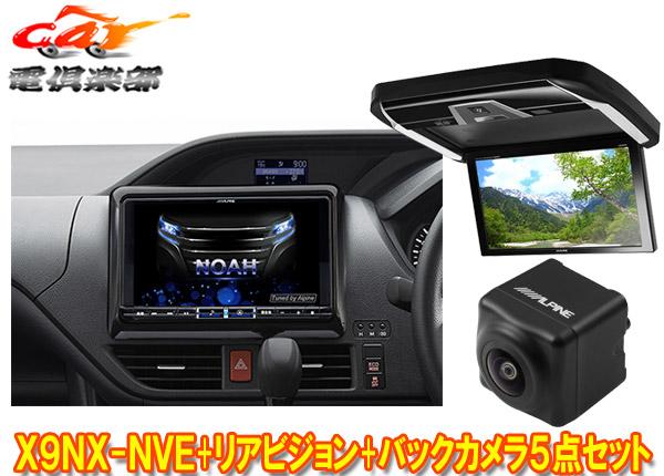 アルパインX9NX-NVE+PXH12X-R-B+HCE-C1000D-NVEノア(80系/サンルーフ有)専用9型ビッグX+リアビジョン+バックカメラ計5点セット