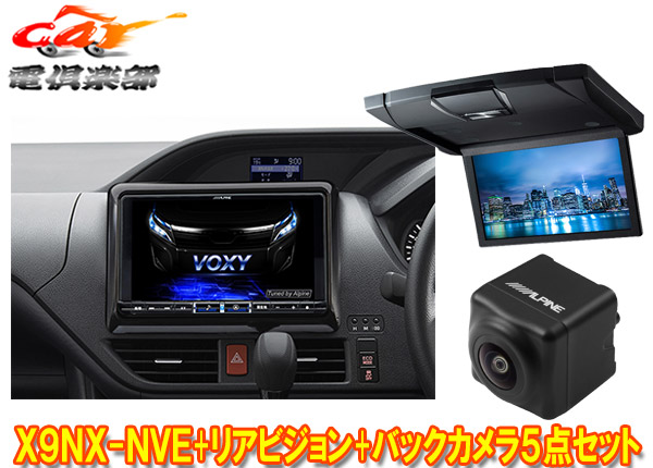 アルパインX9NX-NVE+RSH10XS-L-B+HCE-C1000D-NVEヴォクシー(80系/サンルーフ有)専用9型ビッグX+リアビジョン+バックカメラ計5点セット
