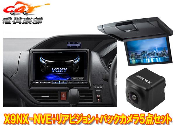 アルパインX9NX-NVE+RSH10XS-L-S+HCE-C1000D-NVEヴォクシー(80系/サンルーフ無)専用9型ビッグX+リアビジョン+バックカメラ計5点セット
