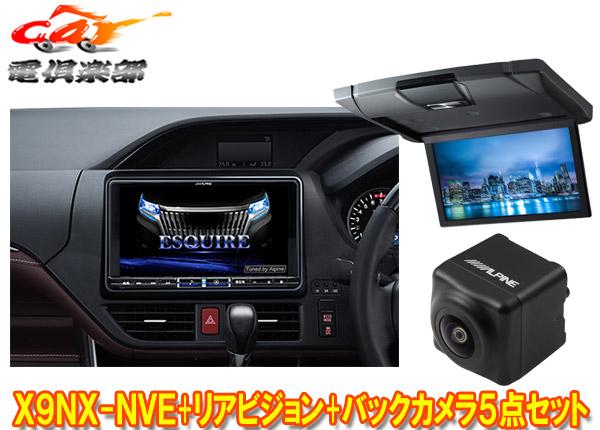 アルパインX9NX-NVE+RSH10XS-L-S+HCE-C1000D-NVEエスクァイア(サンルーフ有)専用9型ビッグX+リアビジョン+バックカメラ計5点セット