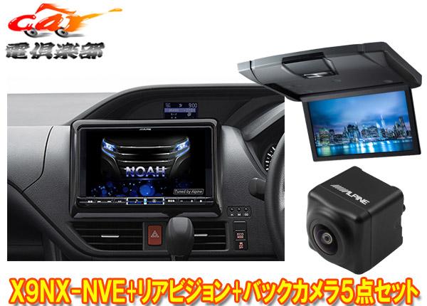 アルパインX9NX-NVE+RSH10XS-L-S+HCE-C1000D-NVEノア(80系/サンルーフ有)専用9型ビッグX+リアビジョン+バックカメラ計5点セット