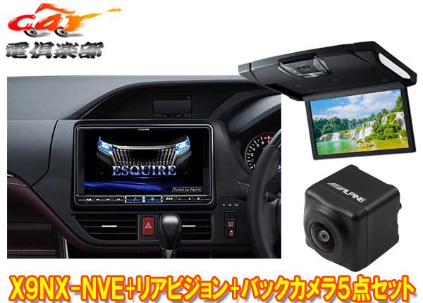 アルパインX9NX-NVE+RSH10XS-R-B+HCE-C1000D-NVEエスクァイア(サンルーフ無)専用9型ビッグX+リアビジョン+バックカメラ計5点セット