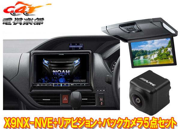 アルパインX9NX-NVE+RSH10XS-R-S+HCE-C1000D-NVEノア(80系/サンルーフ無)専用9型ビッグX+リアビジョン+バックカメラ計5点セット