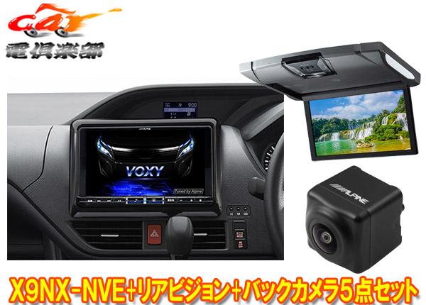 アルパインX9NX-NVE+RSH10XS-R-S+HCE-C1000D-NVEヴォクシー(80系/サンルーフ無)専用9型ビッグX+リアビジョン+バックカメラ計5点セット