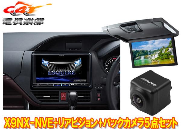 アルパインX9NX-NVE+RSH10XS-R-S+HCE-C1000D-NVEエスクァイア(サンルーフ有)専用9型ビッグX+リアビジョン+バックカメラ計5点セット