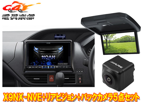 アルパインX9NX-NVE+RXH12X2-L-B+HCE-C1000D-NVEノア(80系/サンルーフ無)専用9型ビッグX+リアビジョン+バックカメラ計5点セット