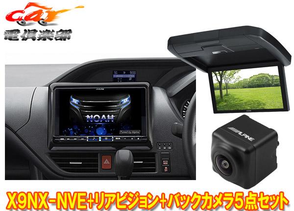 アルパインX9NX-NVE+RXH12X2-L-B+HCE-C1000D-NVEノア(80系/サンルーフ有)専用9型ビッグX+リアビジョン+バックカメラ計5点セット