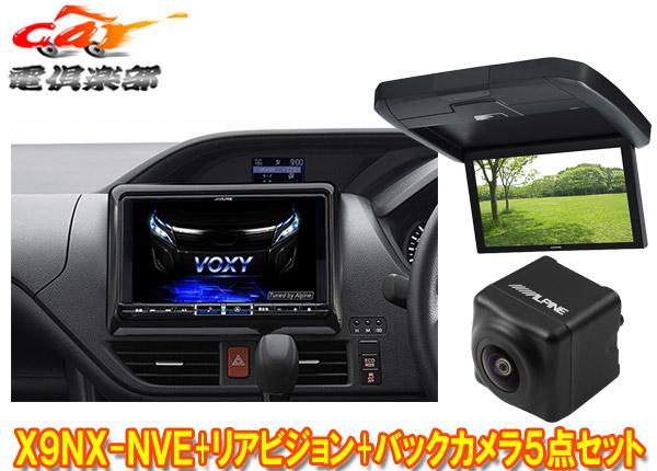 アルパインX9NX-NVE+RXH12X2-L-B+HCE-C1000D-NVEヴォクシー(80系/サンルーフ有)専用9型ビッグX+リアビジョン+バックカメラ計5点セット