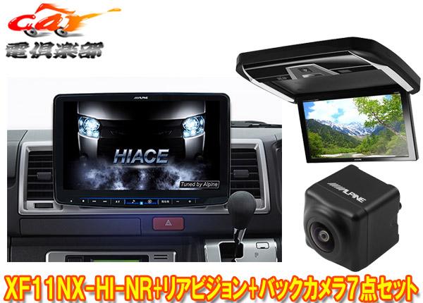 アルパインXF11NX-HI-NR+PXH12X-R-Bハイエース(H25/12~)ミドルルーフ車用フローティングビッグX11+リアビジョン+バックカメラ7点セット