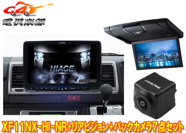 アルパインXF11NX-HI-NR+RSH10XS-L-Bハイエース(H25/12~)専用11型フローティングビッグX11+リアビジョン+バックカメラ計7点セット